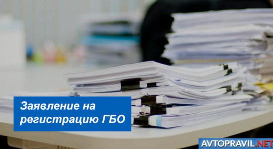 Заявление на регистрацию ГБО