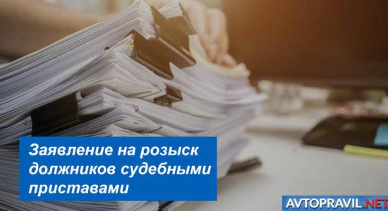 Заявление на розыск должников судебными приставами