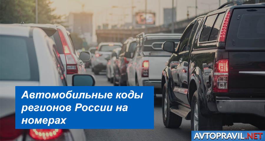 Автомобильные коды регионов России на номерах
