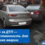 ДТП на парковке — как определить кто виноват и оформить по Европротоколу