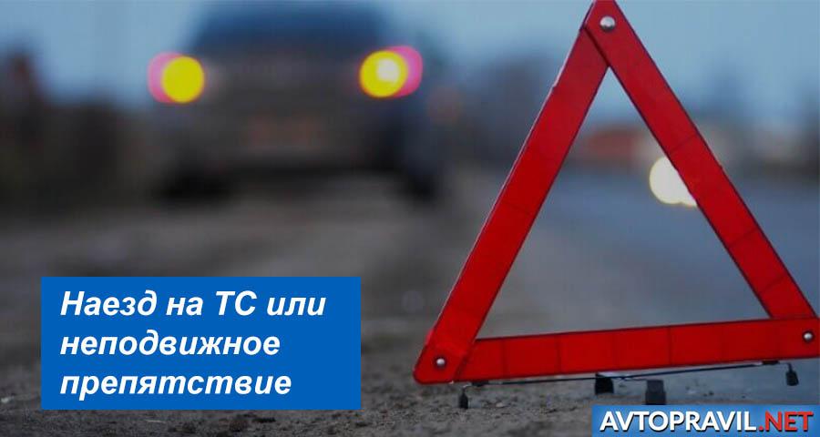 Определение за наезд на припаркованное транспортное средство