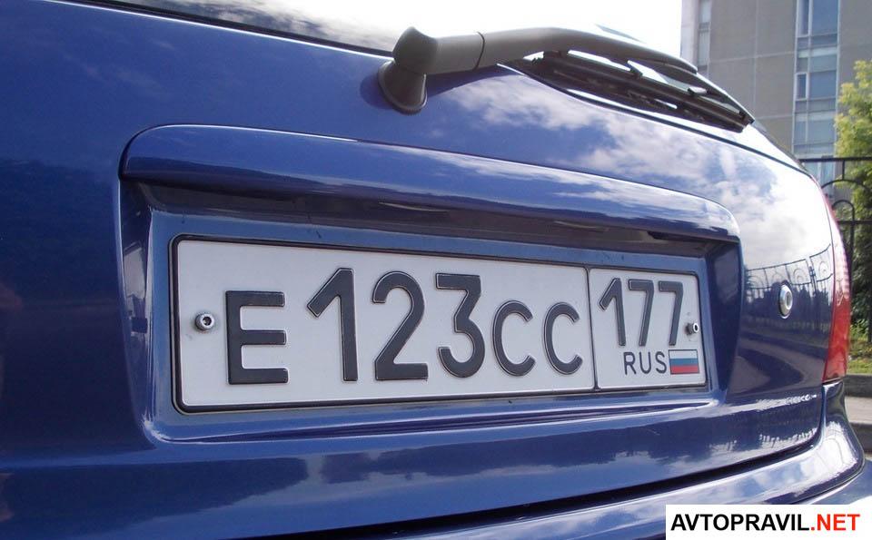Автомобильные номера РФ