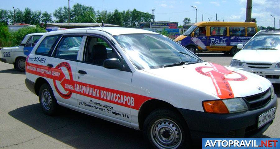 Автомобиль аварийных комиссаров