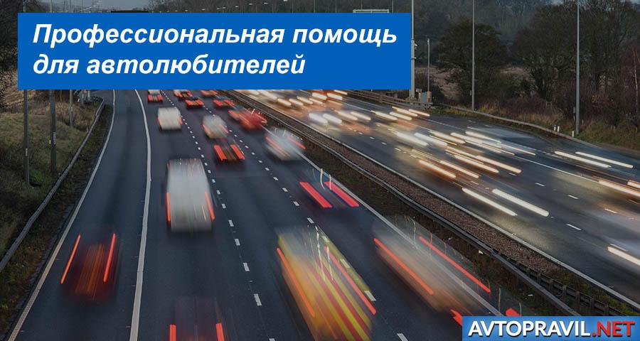 Профессиональная помощь для автолюбителей на сайте Avtopravil.net