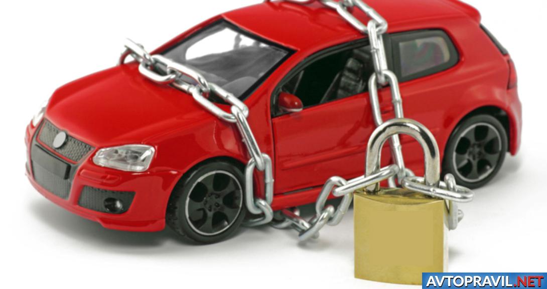 Цепь с замком на автомобиле