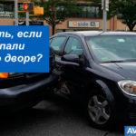 Что делать, если поцарапали машину во дворе — последствия для виновника