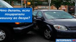 Что делать, если поцарапали машину во дворе