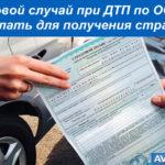 Страховой случай при ДТП по ОСАГО — что делать для получения страховки