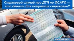 Cтраховой случай при ДТП по ОСАГО