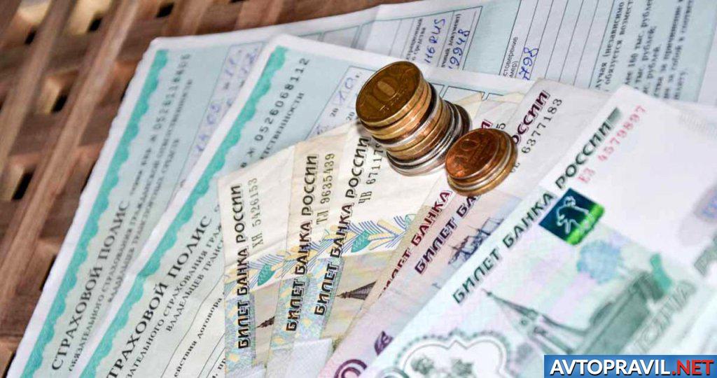 Купюры и монеты на страховых полисах