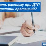 Как написать расписку при ДТП об отсутствии претензий — образец оформления