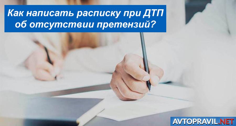 Как написать расписку при ДТП об отсутствии претензий