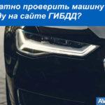 Как по VIN-коду проверить автомобиль перед покупкой на юридическую чистоту?
