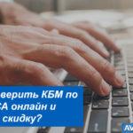 Как проверить КБМ по базе РСА онлайн и узнать скидку на ОСАГО?