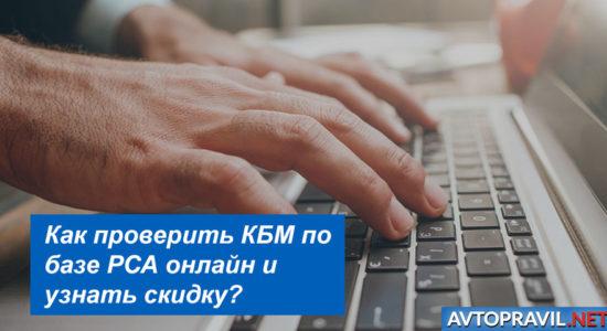 Как проверить КБМ по РСА и узнать скидку?