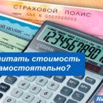 Как рассчитать стоимость ОСАГО самостоятельно: от чего зависит цена полиса?