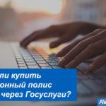 Можно ли купить электронный полис ОСАГО онлайн через Госуслуги?