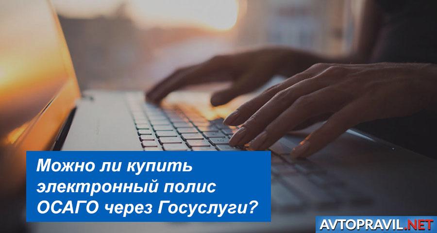 Можно ли купить электронный полис ОСАГО через Госуслуги