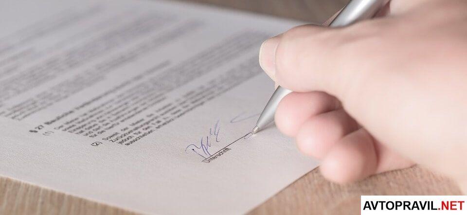 Мужская рука подписывающая заявление
