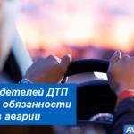 Поиск свидетелей ДТП — права и обязанности очевидцев аварии