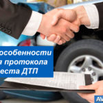 Правила и особенности заполнения протокола осмотра места ДТП