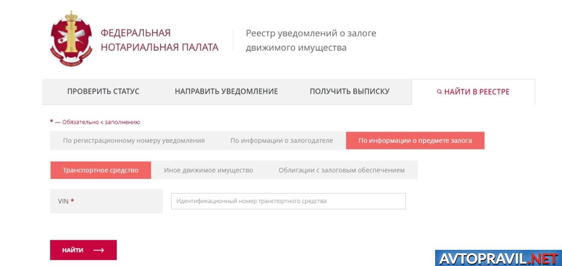 Проверка машины на кредит на сайте ФНП