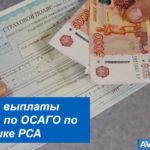Расчет выплаты ущерба по ОСАГО по методике РСА