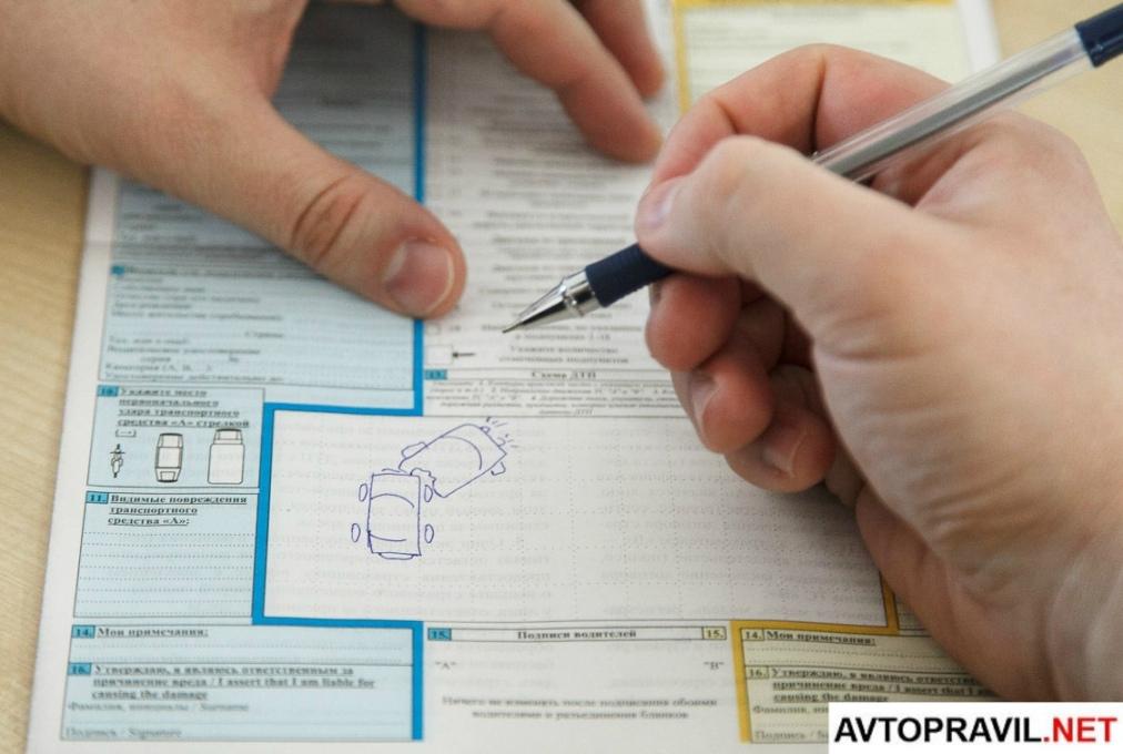 Заполнение документов при ДТП в ГИБДД