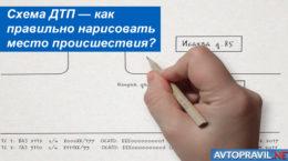 Схема ДТП — как правильно нарисовать место происшествия