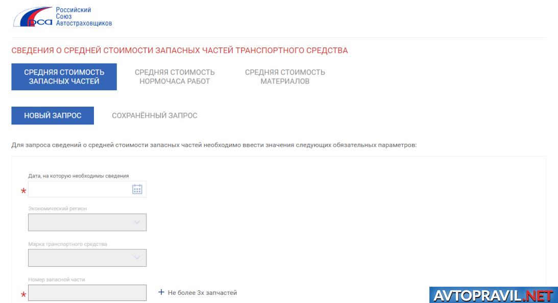 Страница расчета стоимости запчастей по ОСАГО на сайте РСА