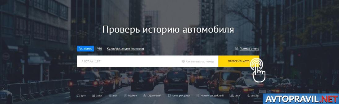 Скриншот строки поиска главной страницы сайта «Автокод»