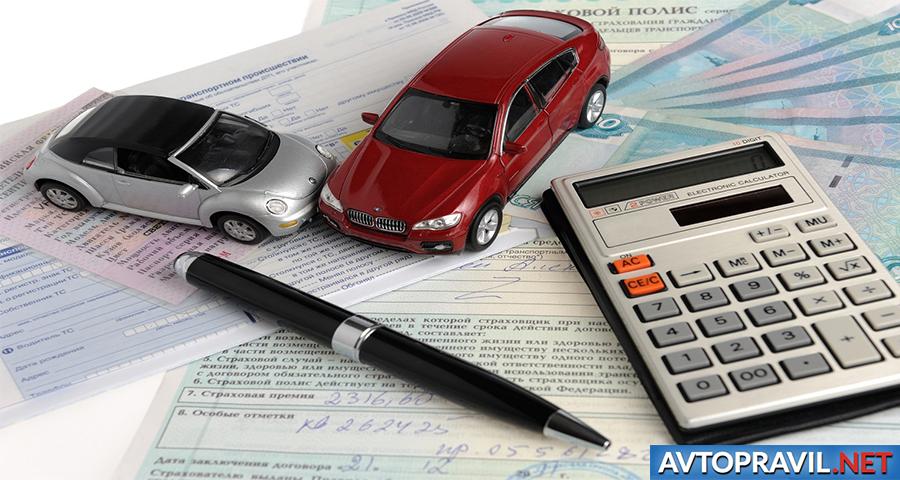 Калькулятор  и игрушечные автомобили на документах страхования
