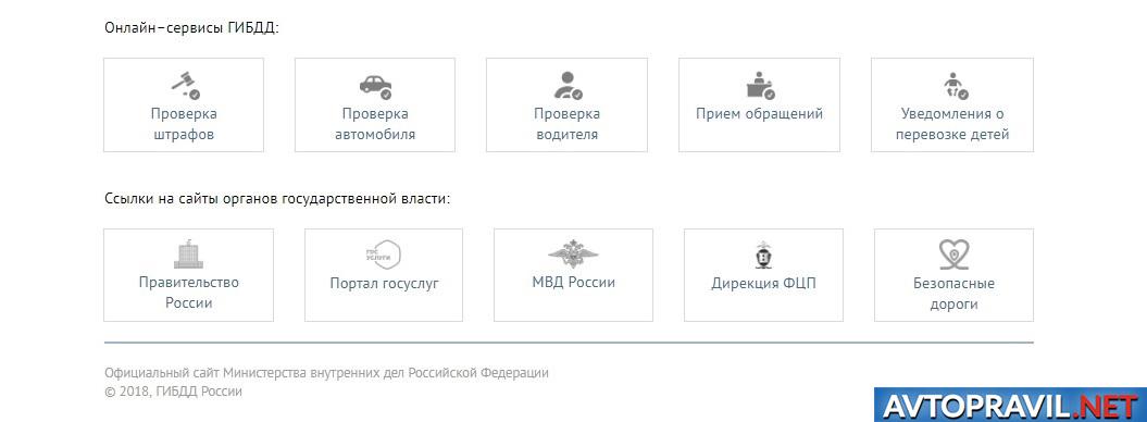 Скриншот страницы проверки авто на сайте Госавтоинспекции