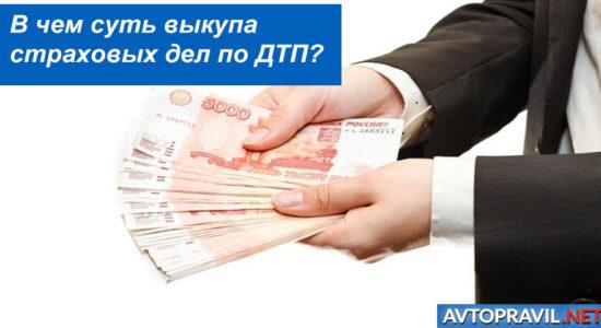 Суть выкупа страховых дел по ДТП