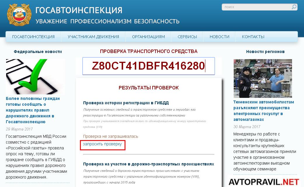 Запрос информации по VIN-коду на сайте ГИБДД