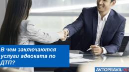 В чем заключаются услуги адвоката по ДТП?