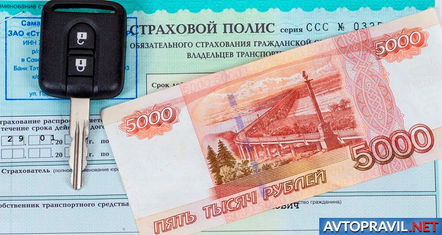 Страховые документы, рубли и ключи автомобиля