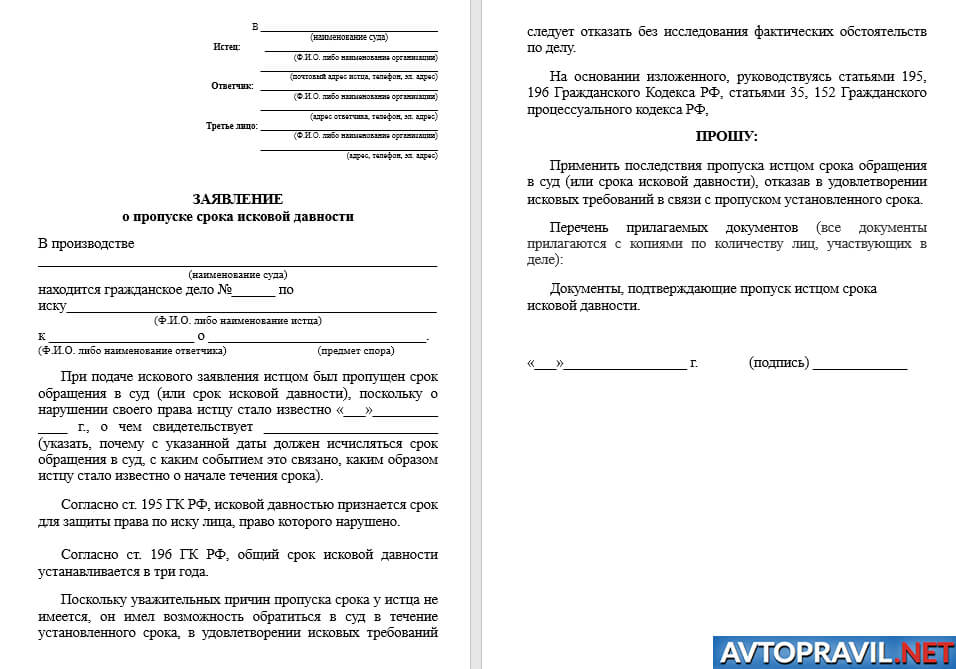 Заявление о пропуске срока исковой давности по ДТП