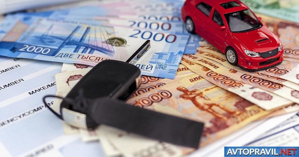 Рубли, ключи от автомобиля и игрушечная машинка