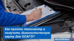 Как пройти техосмотр и получить диагностическую карту для ОСАГО?