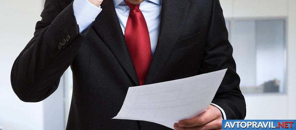 Мужчина с документами в руках