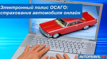 Электронный полис ОСАГО: что нужно знать про страхование автомобиля онлайн?