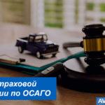 Иск к страховой компании по ОСАГО: образец искового заявления