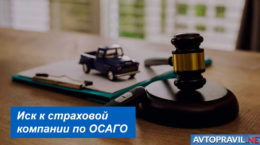 Иск к страховой компании по ОСАГО