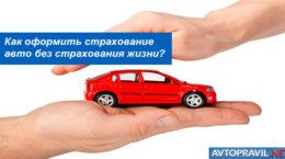 Как оформить страхование автомобиля без страхования жизни в [year] году?