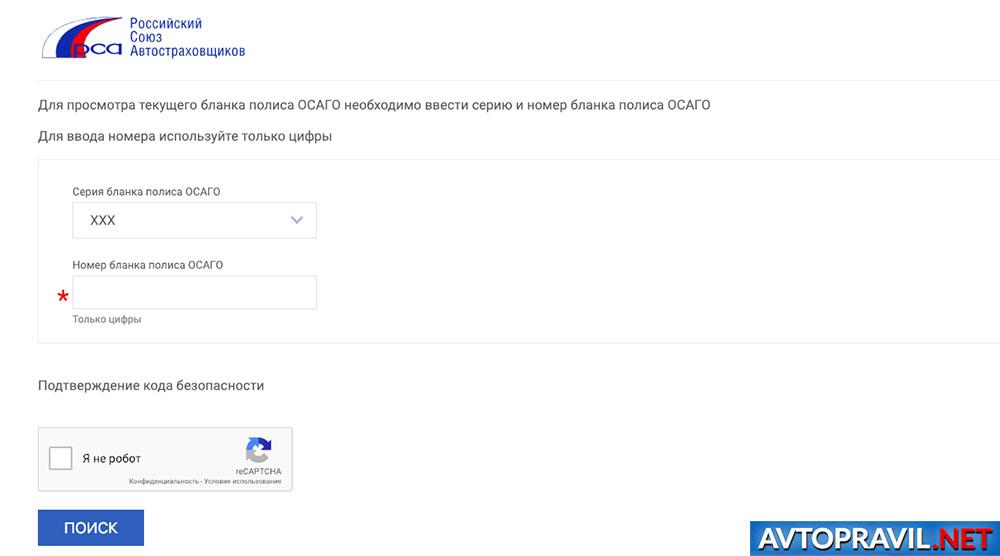 Страница проверки полиса ОСАГО на сайте РСА