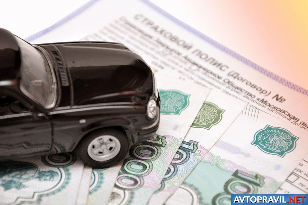 Страховой полис, рубли и модель автомобиля