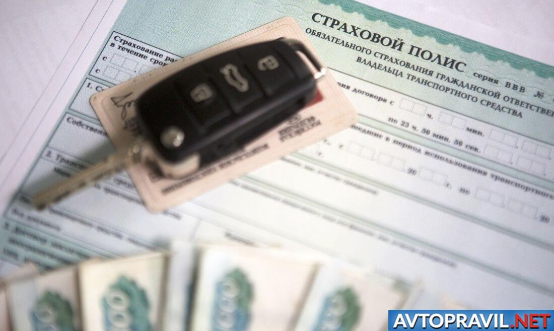Ключ и водительские права на полисе ОСАГО