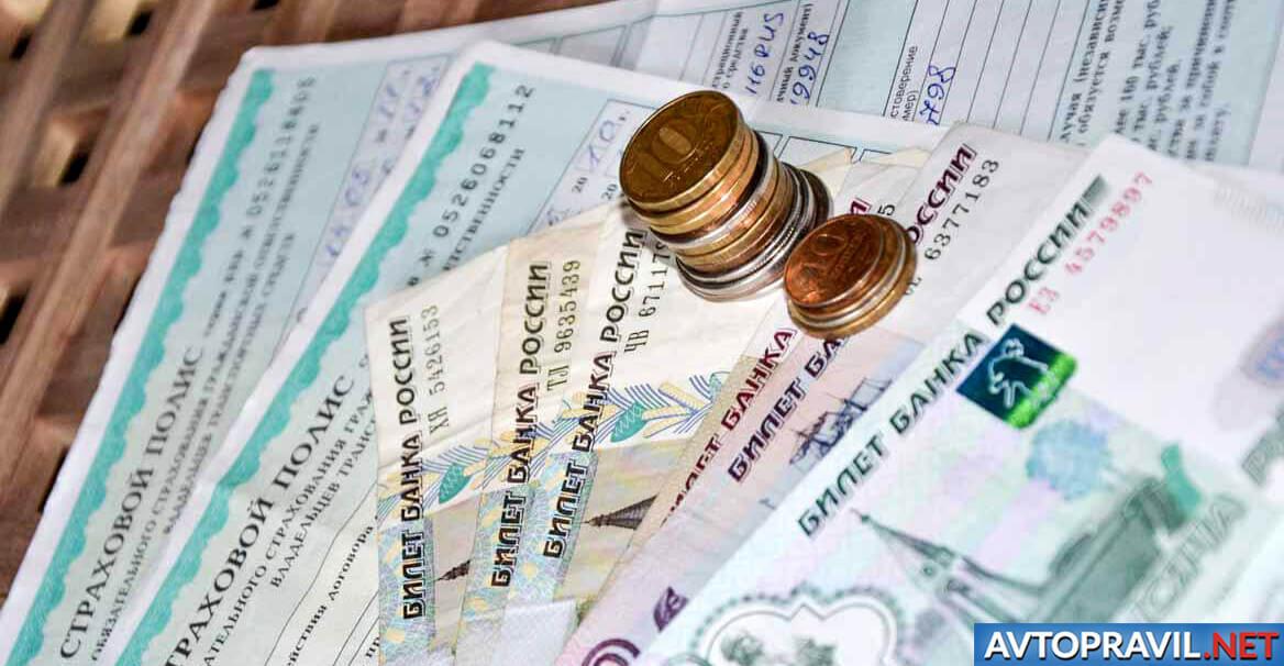 Монеты и купюры на страховом полисе