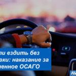 Можно ли ездить без страховки: наказание за просроченное ОСАГО